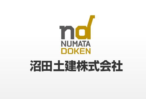 沼田土建株式会社 no image