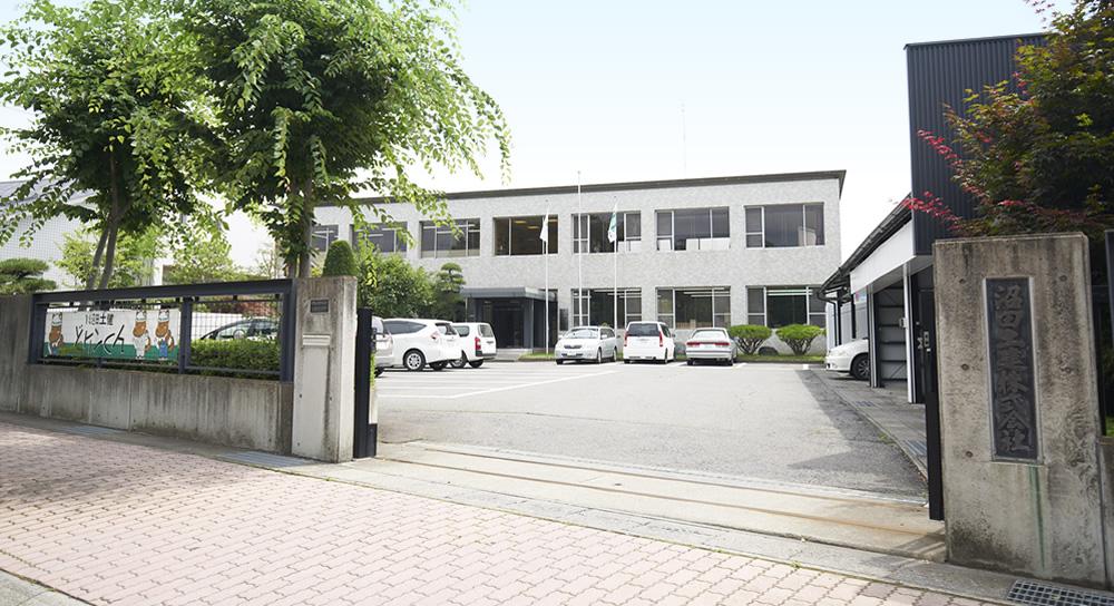 沼田土建株式会社の外観の写真