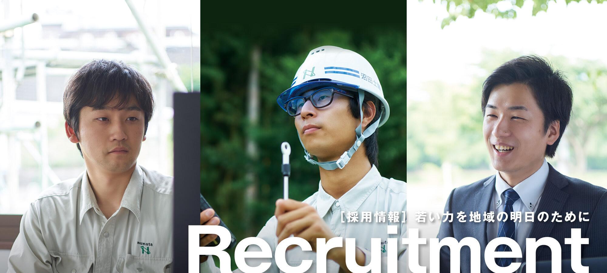 [採用情報] 若い力を地域の明日のために Recruitment